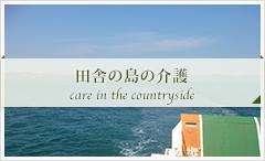 田舎の島の介護