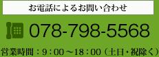 お電話によるお問い合わせ 078-798-5568 【営業時間】9:00〜18:00(土日・祝除く)
