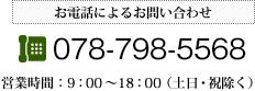 お電話によるお問い合わせ 03-6300-5257 【営業時間】9:00〜18:00(土日・祝除く)